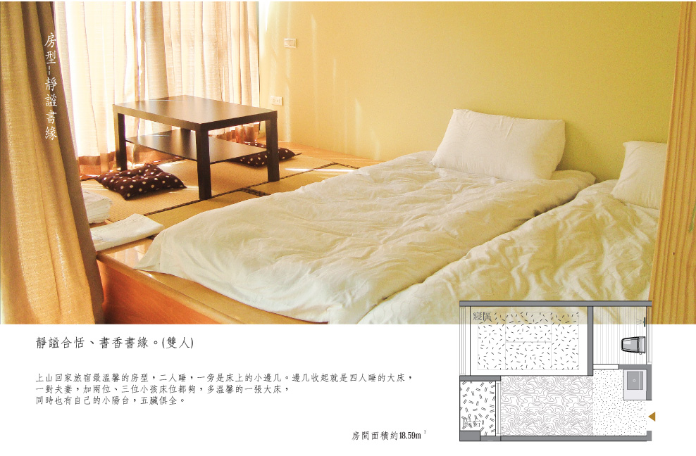 55_room2B